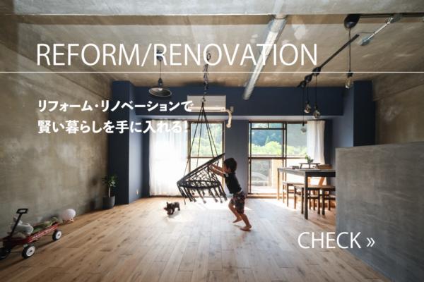 リフォーム・リノベーション個別相談会